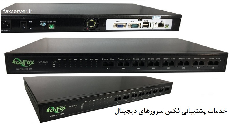 http://faxserver.ir/website/cofax-network-server/fax-server-support.jpg