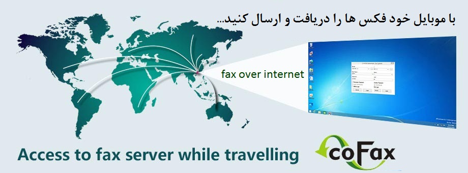digital fax server CoFAX400 digital fax network fax server fax paperless fax machine فکس سرور تحت شبکه دیجیتال