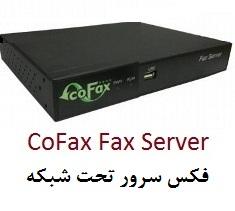 کوفکس | cofax | فکس سرور | فکس دیجیتال | دستگاه فکس | fax server | آپدیت سیستم عامل فکس سرور | ارتقاء fax سرور | فکس تحت شبکه | فکس دیجیتال | خانه فکس